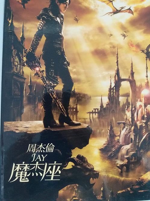 周杰倫 - 魔杰座 (CD+DVD)