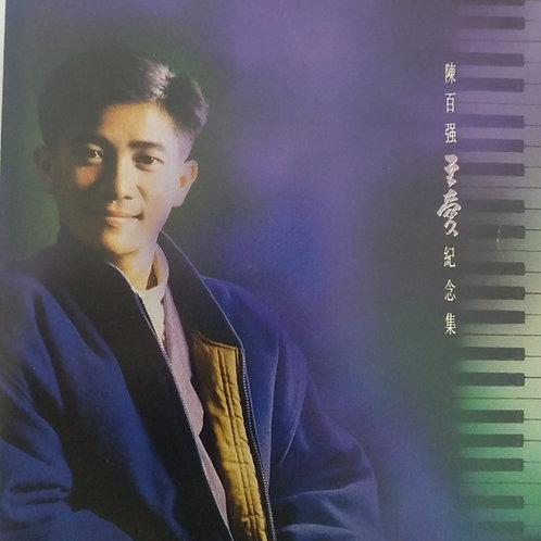 陳百強 - 陳百強至愛紀念集 (2 CD)