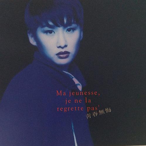湯寶如 - 青春無悔