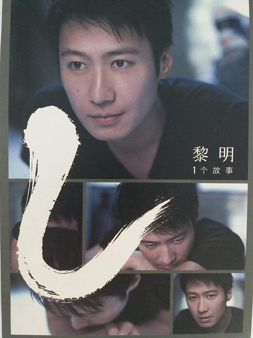黎明 - 1个故事 (CD+DVD)