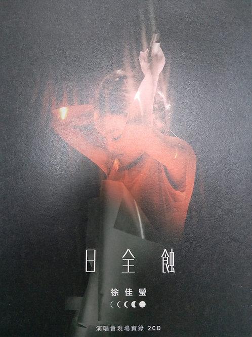 徐佳瑩 - 日全蝕 演唱會現場實錄 2CD
