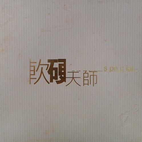 軟硬 - 軟硬天師 Special ( 2 CD)