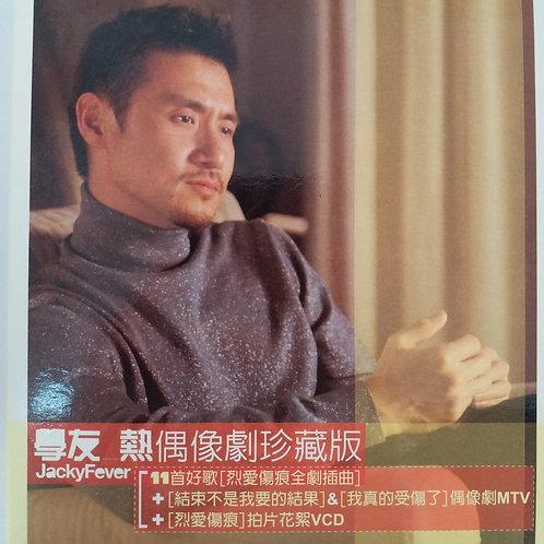 張學友 - 學友熱偶像劇珍藏版 [CD+VCD] FEVER