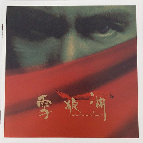 張學友 - 雪狼湖 (2 CD)