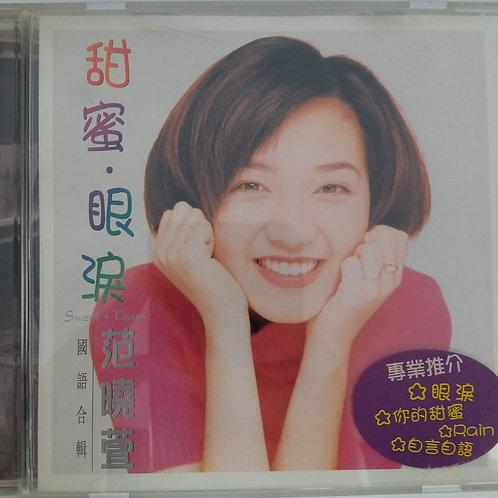 范曉萱 - 甜蜜・眼淚