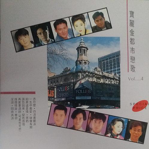 寶麗金都市戀歌Vol. 4 (T113 03)
