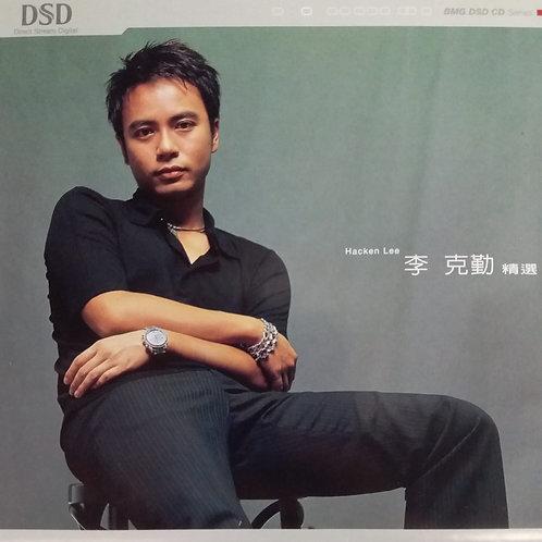 李克勤 - 李克勤精選 (DSD)