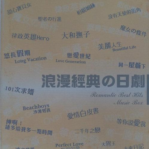 浪漫經典之日劇 (主題曲/插曲/2 CD)