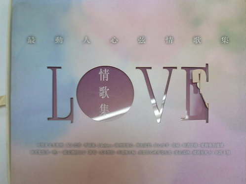Love 情歌集