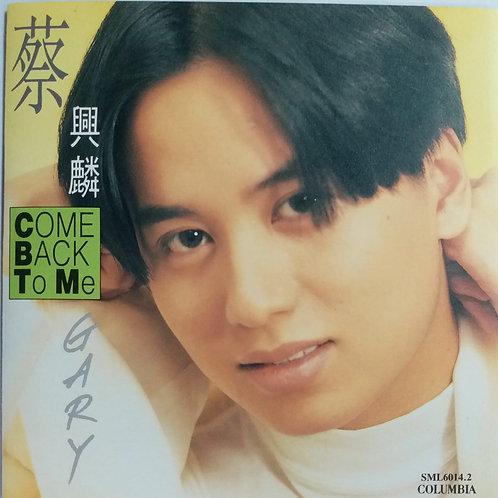 蔡興麟 - Come Back To Me