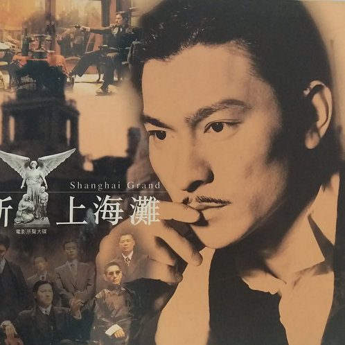 劉德華 - 新上海灘電影原聲大碟