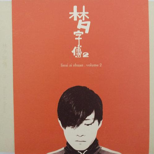 林夕字傳 2 (3 CD)