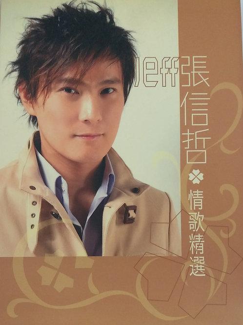 張信哲 - 張信哲Jeff情歌精選 (2 CD/DSD)