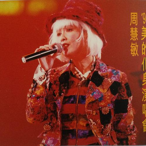 周慧敏 - 周慧敏 94美的化身演唱會(2 CD)