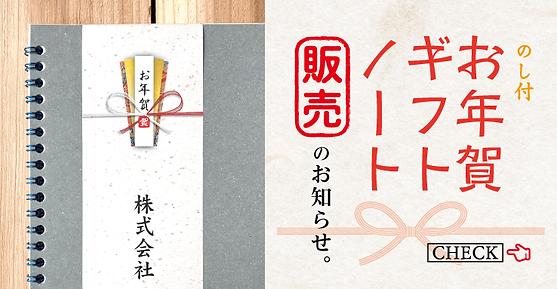 美創お年賀ギフトノート販売のお知らせ