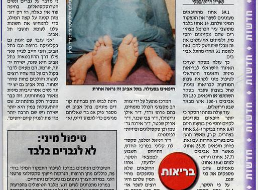 39 אחוז מתושבי חיפה לא מרוצים מחיי המין שלהם