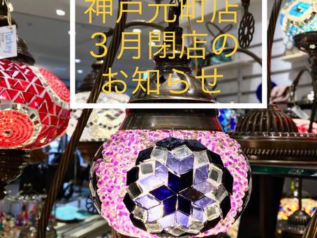 神戸元町店3月に閉店のお知らせ