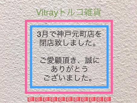 神戸元町店 閉店のお知らせ
