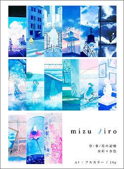 mizuiro見本_site.jpg