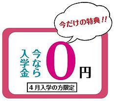 今なら入学金0円
