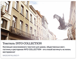 Текстиль INTO COLLECTION