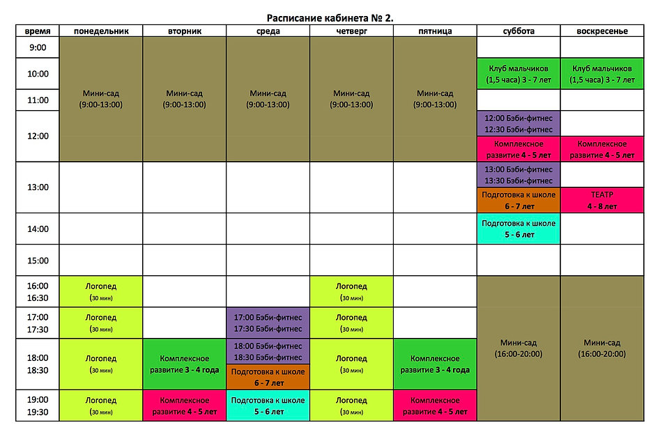расписание занятий 2018_2 кабинет.jpg