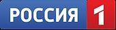 1280px-Rossiya-1_Logo.svg.png
