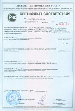 Сертификат Соответствия_edited