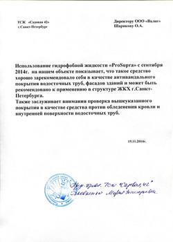 Рекомендация.odt №2
