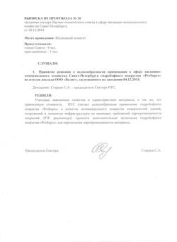 выписа из протокола № 30 Валиг-1