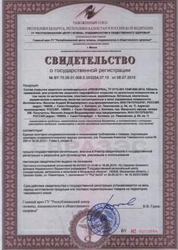Госрегистрация ПроСупра_edited