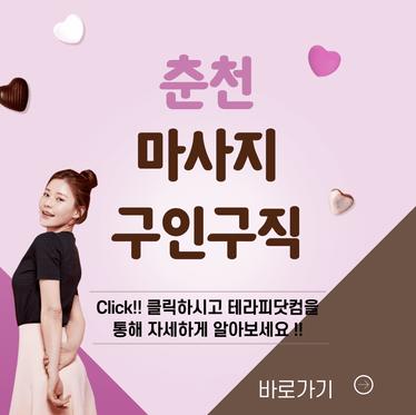 춘천 마사지 구인구직 라라스웨디시에서 편안하게 고수익 올리세요!!^^
