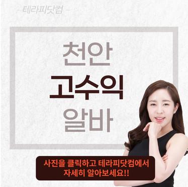천안 고수익 알바 스마일테라피에서 웃으며 근무하세요^^