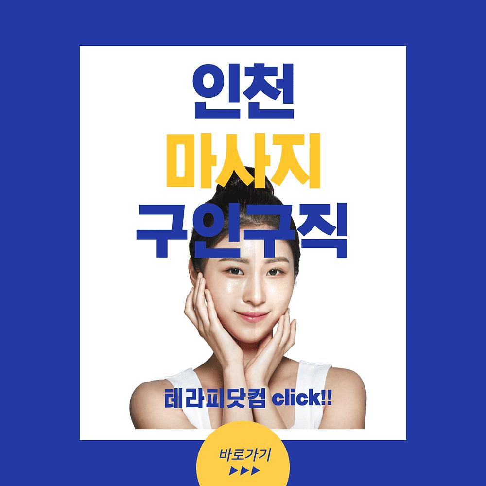 인천 마사지 구인구직