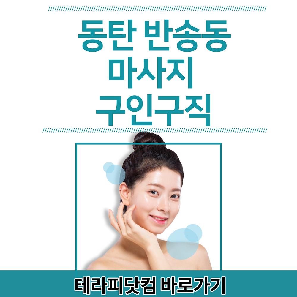 동탄 반송동 마사지 구인구직