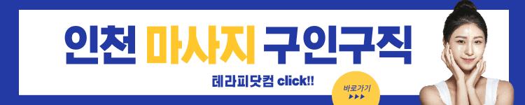 인천 마사지 구인구직 바로가기
