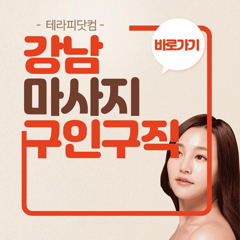 강남 마사지 구인구직