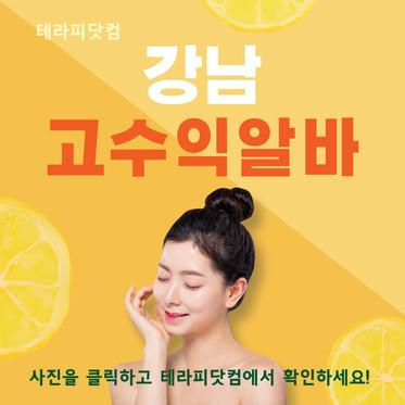 강남 고수익알바는 맛집스웨디시에서~!!