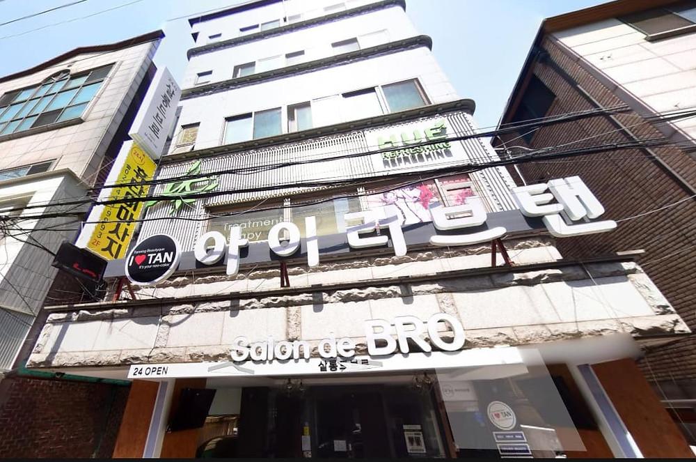 논현동 마사지 구인구직 건물