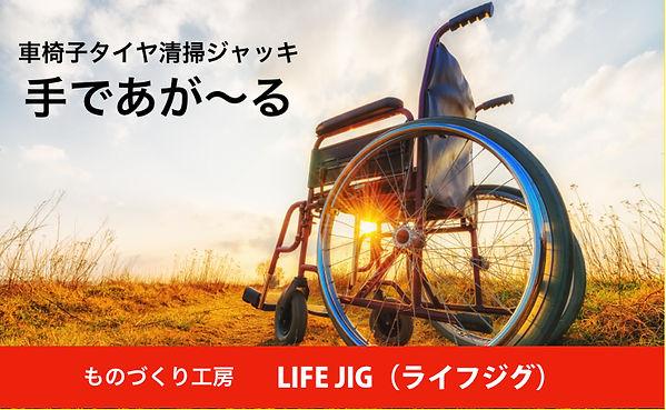 LIFEJIG.jpg