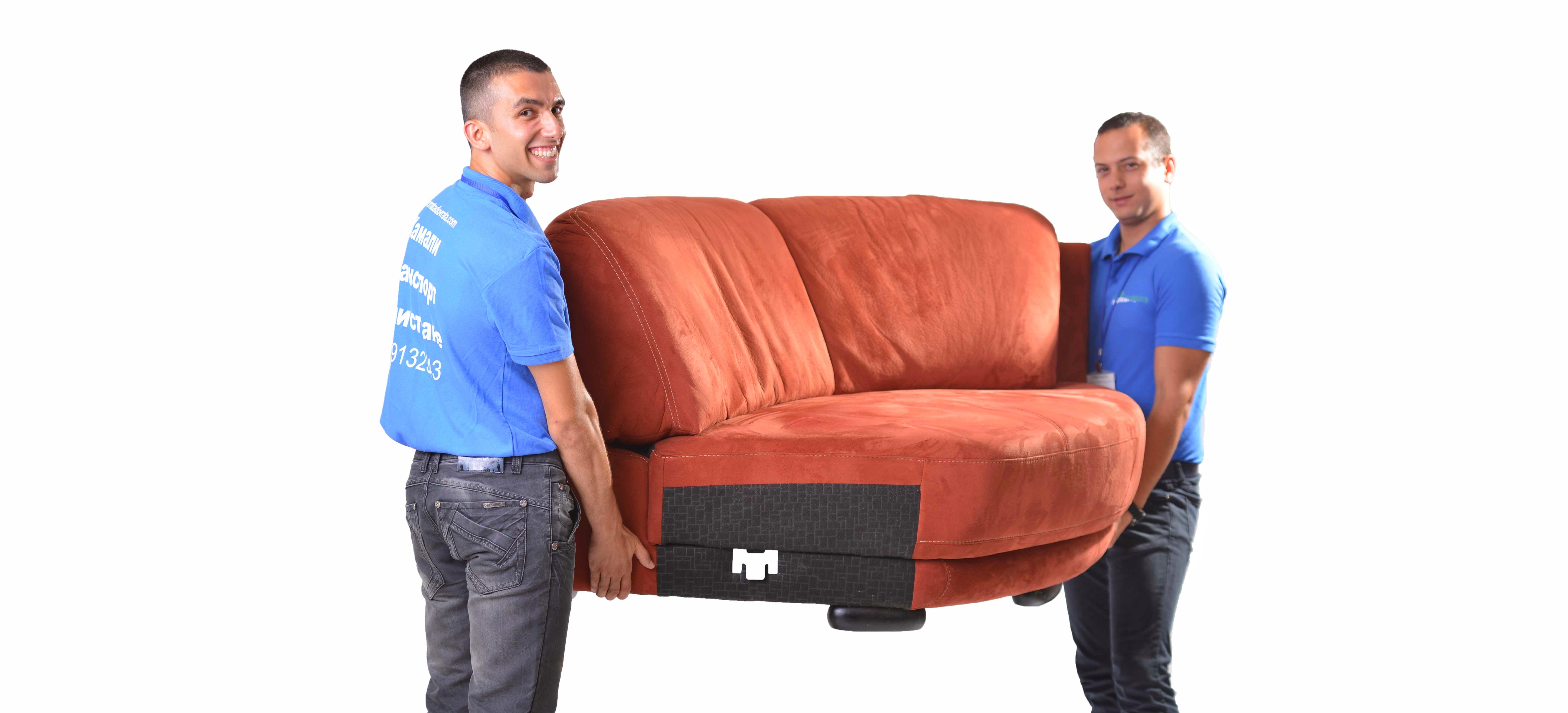 Пренасяне на диван