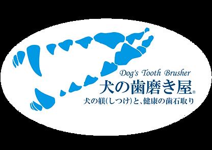 犬の歯磨き屋ロゴ(丸枠)透過.png