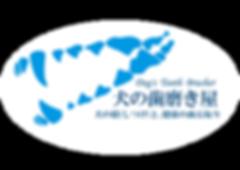 犬の歯磨き屋ロゴ(丸枠).png