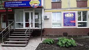 Уральская