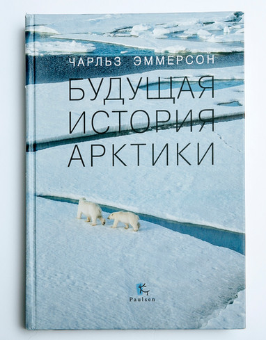 Future History of the Arctic (RUS)