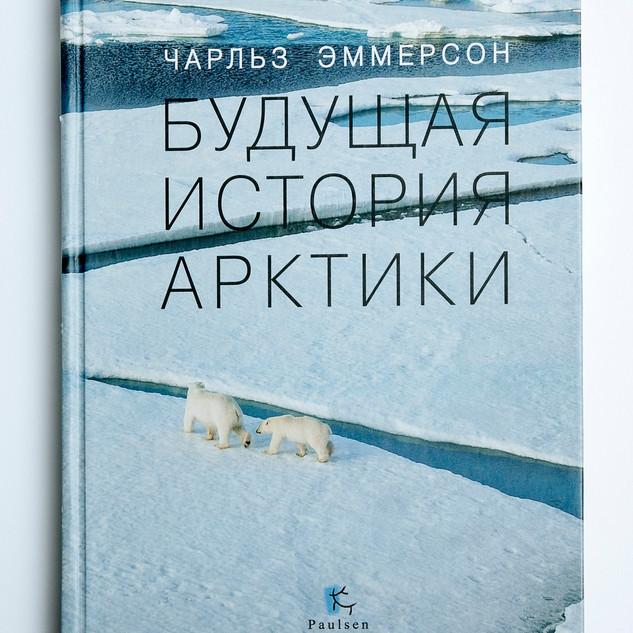 Future History of the Arctic (RUS)