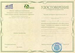 сертификат - скан (средний).jpg