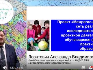 А.В.Леонтович приглашает на вебинары о проектах по реализации исследовательской и проектной деятельн