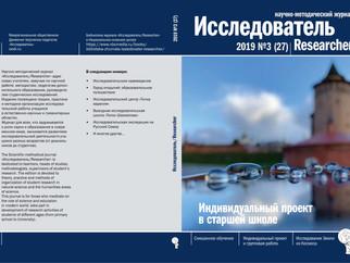 Отправлен в печать новый номер журнала Исследователь (Researcher) №3 2019