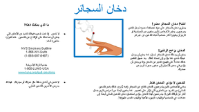 Trigger Information Sheets- Arabic